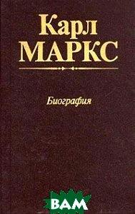 Купить Карл Маркс. Биография, Издательство политической литературы, 5-250-00299-4