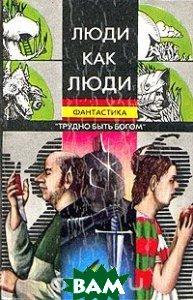 Купить Люди как люди, Укитувчи, 5-645-01144-9