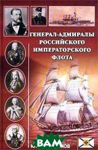 Купить Генерал-адмиралы Российского императорского флота, НЕВА, Ю. Л. Коршунов, 5-7654-2751-0