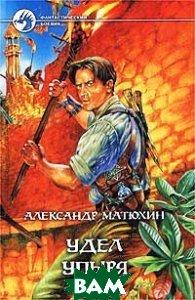Купить Удел Упыря, Армада, Александр Матюхин, 5-93556-253-7