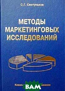 Купить Методы маркетинговых исследований, ДНК, С. Г. Светуньков, 5-901562-33-X
