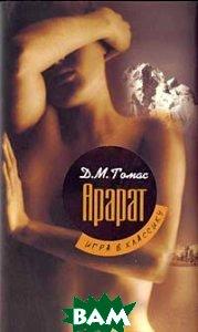 Арарат (изд. 2003 г. ), ЭКСМО, Д. М. Томас, 5-699-02196-5  - купить со скидкой