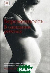 Беременность. В ожидании ребенка