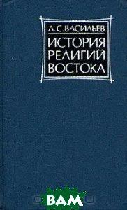 Купить История религий Востока, ВЫСШАЯ ШКОЛА, Л. С. Васильев, 5-06-001387-1