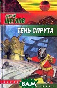 Купить Тень спрута, АСТ, Сергей Щеглов, 5-17-017283-4