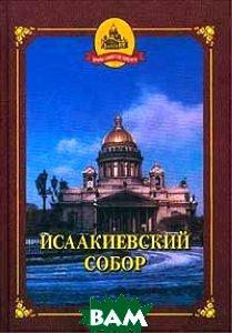 Купить Исаакиевский собор, Паритет, Н. Ю. Толмачева, 5-93437-153-3