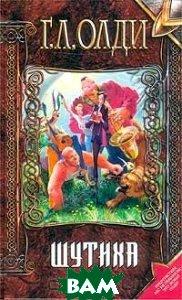 Купить Шутиха (изд. 2003 г. ), ЭКСМО, Г. Л. Олди, 5-699-02864-1