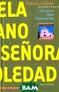 Пресвятая Дева Одиночества, Иностранка, Марсела Серрано, 5-94145-137-7  - купить со скидкой