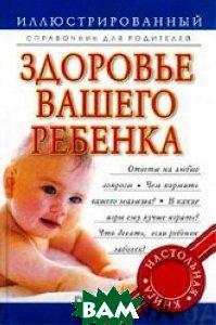 Купить Здоровье вашего ребенка. Иллюстрированный справочник для родителей, Астрель, АСТ, 5-271-05519-1