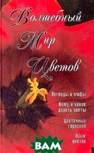 Купить Волшебный мир цветов, МиМ-Экспресс, 5-7562-0092-4