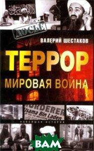Купить Террор - мировая война, ОЛМА-ПРЕСС Образование, Валерий Шестаков, 5-94849-342-3