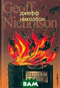 Купить Бедлам в огне, Фантом Пресс, Джефф Николсон, 5-86471-322-8