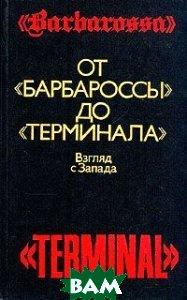 Купить От `Барбароссы` до `Терминала`, Издательство политической литературы, 5-250-00592-6