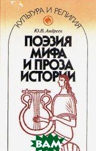 Купить Поэзия мифа и проза истории, ЛЕНИЗДАТ, Ю. В. Андреев, 5-289-00797-0