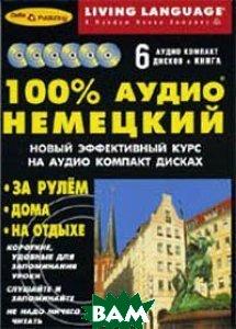 Купить 100% аудио немецкий. Начальный и средний уровень (книга + 6 CD), Дельта Паблишинг, 5-94619-038-5