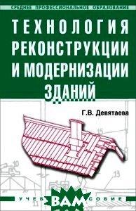Купить Технология реконструкции и модернизации зданий. Учебное пособие, ИНФРА-М, Г. В. Девятаева, 5-16-001505-1