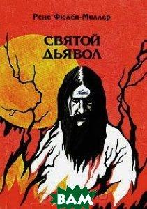 Купить Святой дьявол, Печатный Двор, Рене Фюлёп-Миллер, 5-7062-0065-3