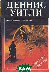 Купить Война в мире призраков, Кэдмэн, Деннис Уитли, 5-85743-012-7