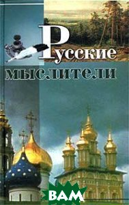 Купить Русские мыслители, ФЕНИКС, 5-222-03359-7