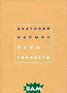 Купить Львы и гимнасты, Три квадрата, Анатолий Найман, 5-94607-010-X