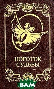 Купить Ноготок судьбы, ЛЕНИЗДАТ, 5-289-01399-7