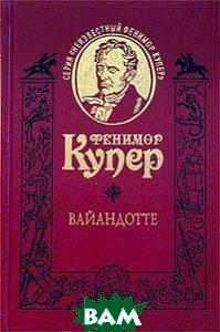 Купить Вайандотте, или Дом на Холме, ЛАДОМИР, Фенимор Купер, 5-86218-210-1