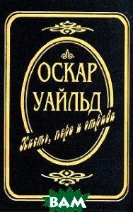 Кисть, перо и отрава (Бионт) Галич Продаю по объявлению