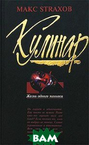 Купить Кулинар (изд. 2003 г. ), ЭКСМО, Макс Страхов, 5-699-04273-3
