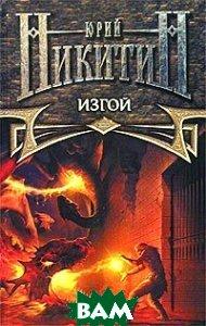 Купить Изгой (изд. 2003 г. ), ЭКСМО, Юрий Никитин, 5-699-04356-X