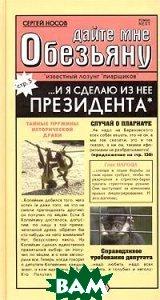Купить Дайте мне обезьяну, ЭКСМО, Сергей Носов, 5-699-04299-7