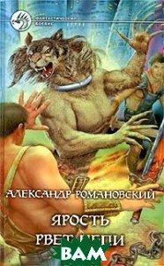 Купить Ярость рвет цепи, Армада, Альфа-книга, Александр Романовский, 5-93556-321-5