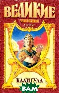 Купить Калигула, Армада, Михаил Иманов, 5-7632-0486-7