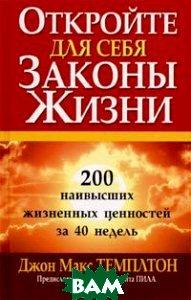 Купить Откройте для себя законы жизни, ПОПУРРИ, Джон Макс Темплтон, 985-483-018-7