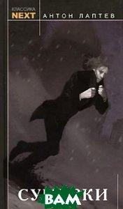 Купить Сумерки (изд. 2004 г. ), ОЛМА-ПРЕСС Звездный мир, Антон Лаптев, 5-94850-347-X