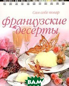 Купить Французские десерты (пружина), Аркаим, Урал ЛТД, Ильиных Наталья Владимировна, 5-8029-0949-8