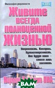 Купить Живите всегда полноценной жизнью, ПОПУРРИ, Норман Винсент Пил, 985-438-930-8