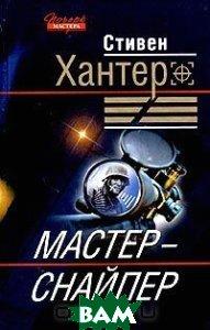 Купить Мастер-снайпер, ЭКСМО, Стивен Хантер, 5-699-05618-1