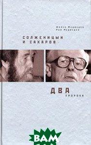 Купить Солженицын и Сахаров. Два пророка, ВРЕМЯ, Жорес Медведев, Рой Медведев, 5-9691-0024-2