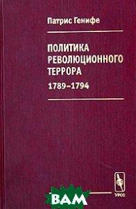 Политика революционного террора 1789-1794