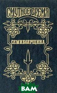 Купить Семибоярщина, Армада, 5-7632-0042-X