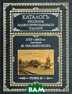Каталог русских иллюстрированных изданий. 1725-1860 гг. В двух томах. Том 2