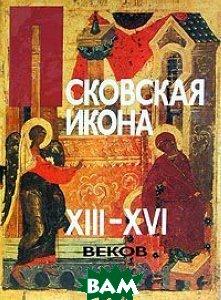 Купить Псковская икона XIII-XVI веков, Аврора, 5-7300-0549-0