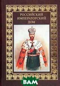 Купить Российский императорский дом, ОЛМА-ПРЕСС, 5-224-04588-6