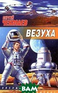 Купить Везуха (изд. 2004 г. ), АСТ, Ермак, Сергей Чекмаев, 5-9577-1184-5