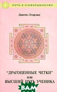 Купить `Драгоценные четки` или Высший путь ученика, Амрита-Русь, Двагпо-Лхардже, 5-94355-066-6