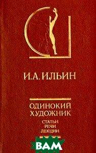 Купить Одинокий художник, ИСКУССТВО, И. А. Ильин, 5-210-02064-9