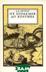 Купить От Птолемея до Колумба, МЫСЛЬ, А. Б. Дитмар, 5-244-00314-3