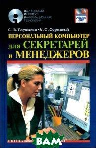 Купить Персональный компьютер для секретарей и менеджеров, ФОЛИО, С. В. Глушаков, А. С. Сурядный, 966-03-2458-8