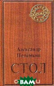 Купить Стол (изд. 2004 г. ), ИД ПоРог, Александр Потемкин, 5-902377-09-9