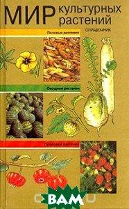 Купить Мир культурных растений, МЫСЛЬ, 5-244-00494-8